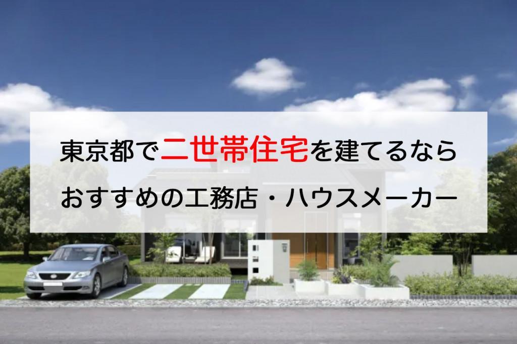 東京都で二世帯住宅を建てるならおすすめの人気工務店・ハウスメーカー