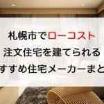 札幌のローコスト注文住宅を建てるのにオススメの工務店 ミニプロト