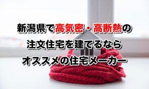 新潟県で高気密高断熱の注文住宅を建てるなら必見!人気工務店・ハウスメーカー一覧