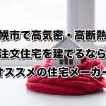 北海道札幌市で高気密高断熱の注文住宅を建てるなら必見!人気工務店・ハウスメーカー一覧