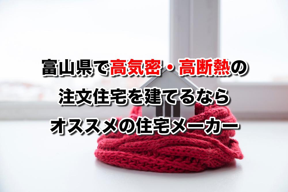 富山県で高気密高断熱の注文住宅を建てるなら必見!人気工務店・ハウスメーカー一覧