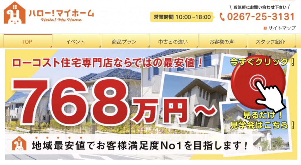 長野県でローコスト注文住宅を建てるならおすすめの工務店・ハウスメーカー ハロー!マイホーム