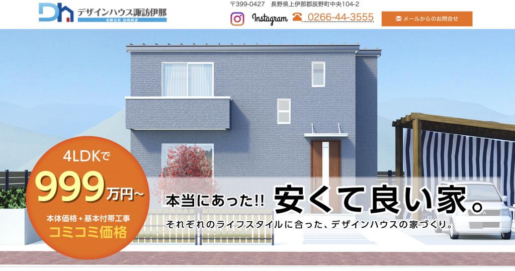 長野県でローコスト注文住宅を建てるならおすすめの工務店・ハウスメーカー ザインハウス諏訪伊那