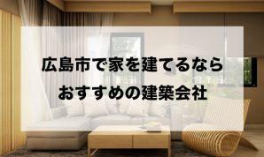 広島市で家を建てるならおすすめの住宅メーカー