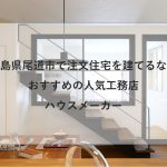 尾道市で注文住宅を建てるなら必見!人気工務店・ハウスメーカー一覧