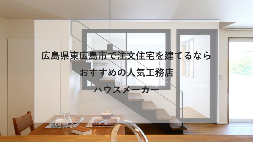 東広島市で注文住宅を建てるなら必見!人気工務店・ハウスメーカー一覧