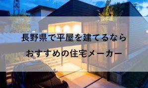 長野県で平屋を建てるならおすすめの住宅メーカー