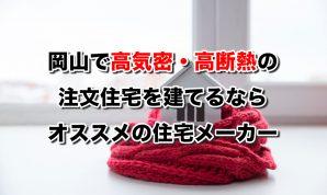 岡山で高気密・高断熱の注文住宅を建てるならおすすめの住宅メーカー