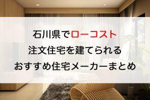 石川県でローコスト注文住宅を建てるならおすすめの工務店・ハウスメーカー