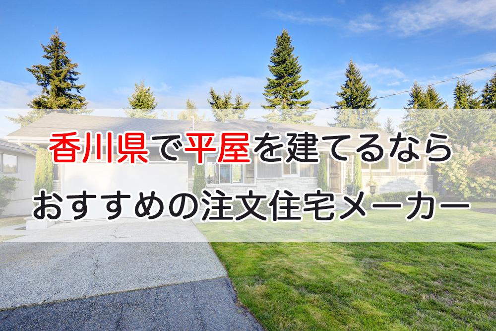 香川県で平屋を建てるならおすすめの注文住宅メーカー