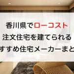 香川県でローコスト注文住宅を建てるならおすすめの住宅メーカー