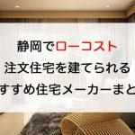静岡でローコスト注文住宅を建てるならおすすめの工務店・ハウスメーカー