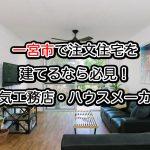 愛知県一宮市で注文住宅を建てる!おすすめ工務店・ハウスメーカー