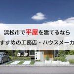 浜松で平屋を建てるならおすすめの工務店・ハウスメーカー