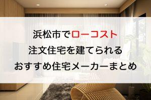 静岡県浜松市で注文住宅を建てる!おすすめ工務店・ハウスメーカー
