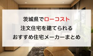 茨城県で注文住宅を建てる!おすすめ工務店・ハウスメーカー