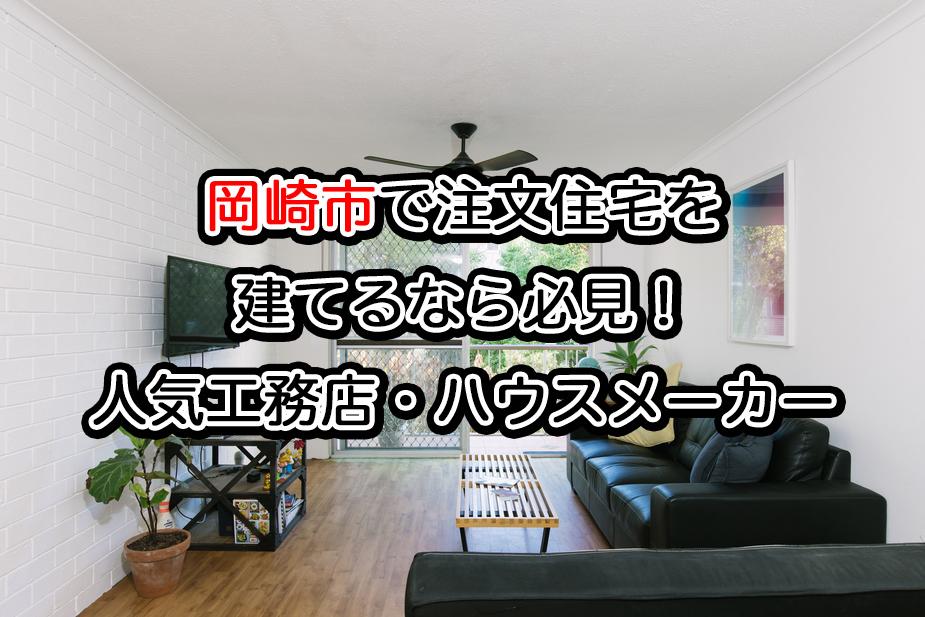 愛知県岡崎市で注文住宅を建てる!おすすめ工務店・ハウスメーカー