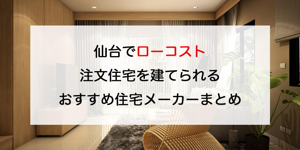 仙台市でローコスト注文住宅を建てるならおすすめの住宅メーカーまとめ
