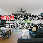 青森県で注文住宅を建てるならおすすめの住宅メーカー