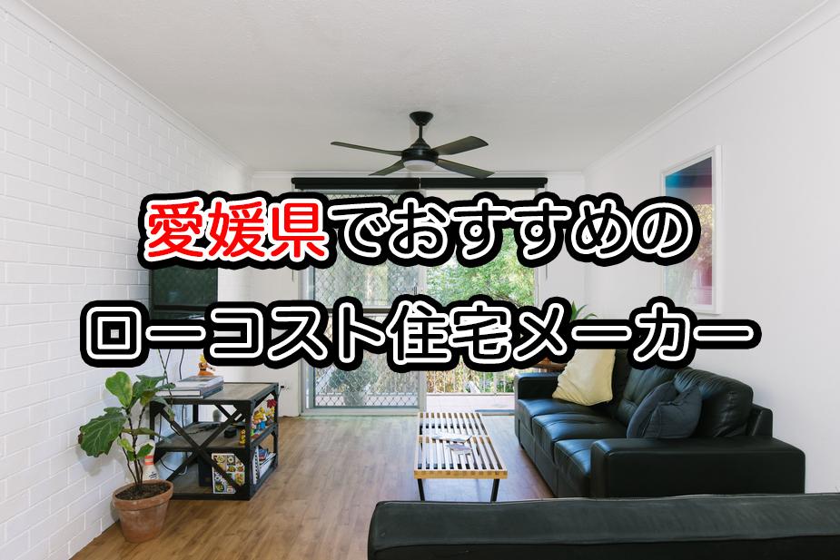 愛媛県で注文住宅を建てるならおすすめの住宅メーカー