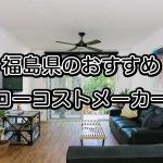 福島県で注文住宅を建てるならおすすめの住宅メーカー
