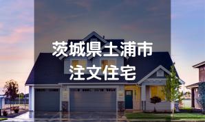 【厳選】土浦市の注文住宅・工務店・ハウスメーカーオススメまとめ【茨城県】