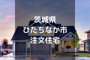 【厳選】ひたちなか市の注文住宅・工務店・ハウスメーカーオススメまとめ【茨城県】