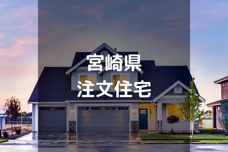 【厳選】宮崎県の注文住宅・工務店・ハウスメーカーオススメまとめ