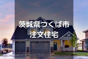 【厳選】つくば市の注文住宅・工務店・ハウスメーカーオススメまとめ【茨城県】