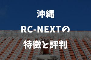 沖縄RC-nextの特徴と評判