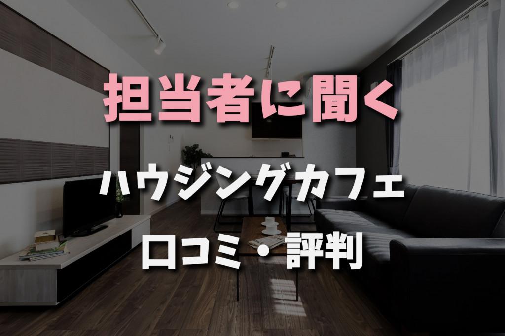 担当者に聞くハンジングカフェ口コミ評判