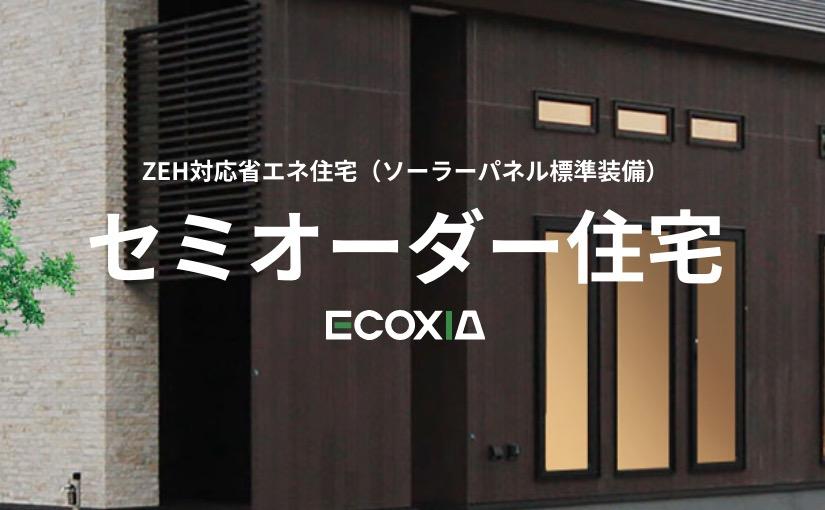 ロゴスホーム ECOXIA
