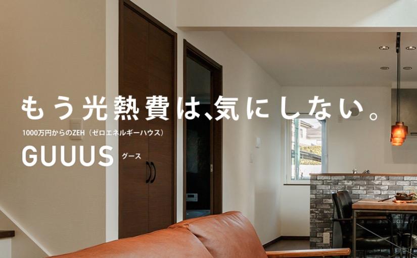 ロゴスホーム GUUUS
