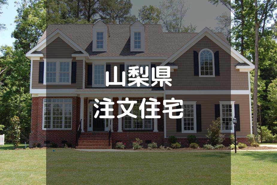 【厳選】山梨県の注文住宅・工務店・ハウスメーカーオススメまとめ