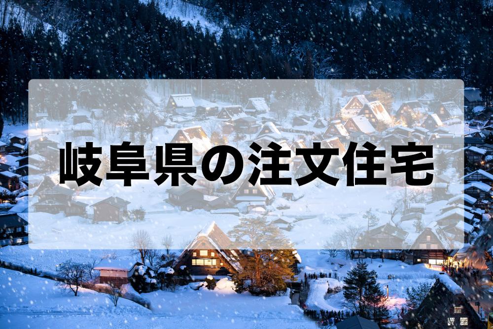 岐阜県でおすすめの注文住宅まとめ